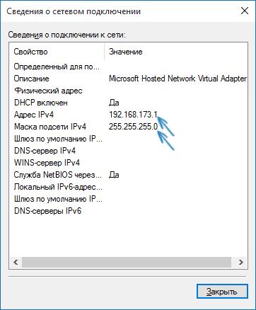 Как раздать интернет по Wi-Fi с ноутбука в Windows 10-07