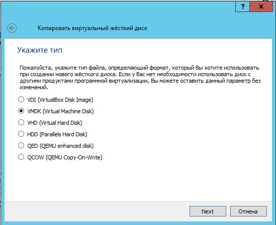Как сконвертировать vdi в vmdk-Как сконвертировать VirtualBox в ESXI-07