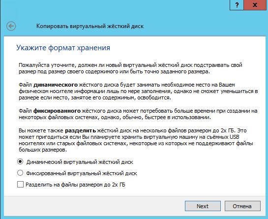 Как сконвертировать vdi в vmdk-Как сконвертировать VirtualBox в ESXI-08