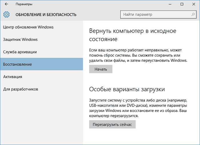 Как создать образ восстановления Windows 10. Как восстановить Windows 10-02
