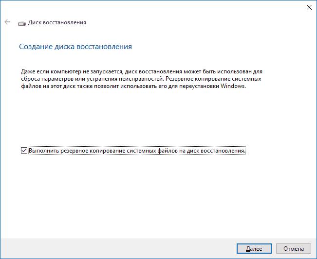 Как создать образ восстановления Windows 10. Как восстановить Windows 10-04