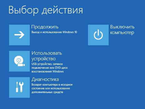 Как создать образ восстановления Windows 10. Как восстановить Windows 10-05