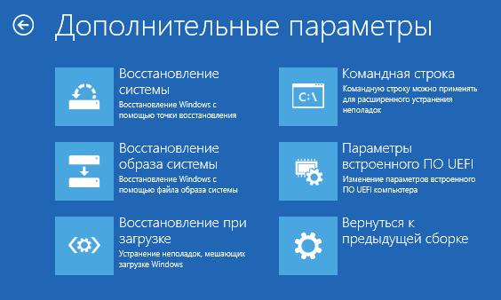 Как создать образ восстановления Windows 10. Как восстановить Windows 10-06
