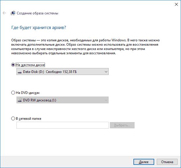 Как создать образ восстановления Windows 10. Как восстановить Windows 10-08