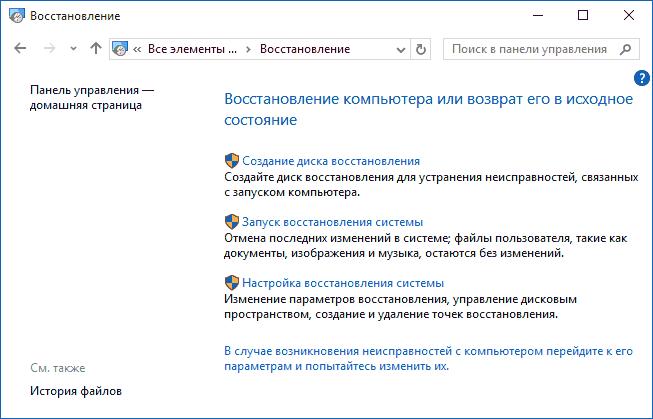 Как создать образ восстановления Windows 10. Как восстановить Windows 10-09