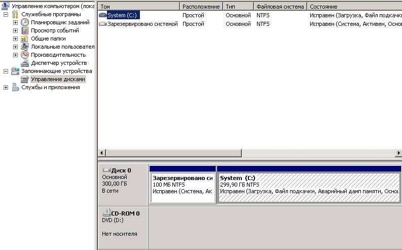 Как сжать системный диск в Windows Server 2008 R2-02