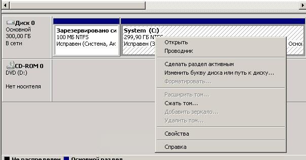 Как сжать системный диск в Windows Server 2008 R2-03