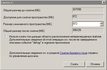 Как сжать системный диск в Windows Server 2008 R2-04