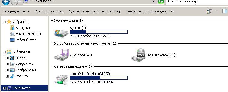Как сжать системный диск в Windows Server 2008 R2-05