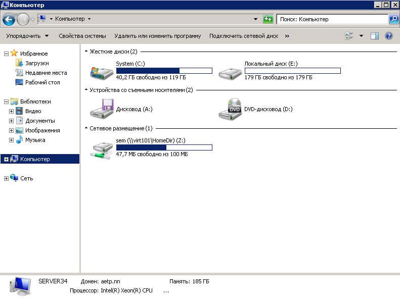 Как сжать системный диск в Windows Server 2008 R2-12