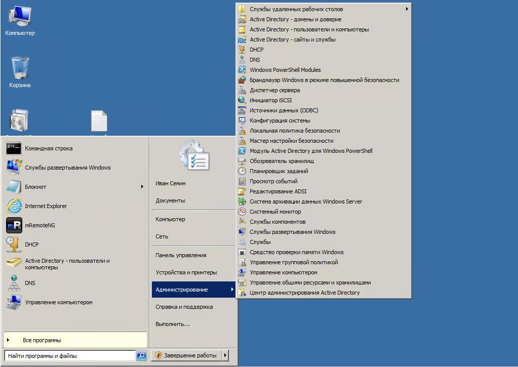 Как сжать том в Windows Server 2008 R2-02