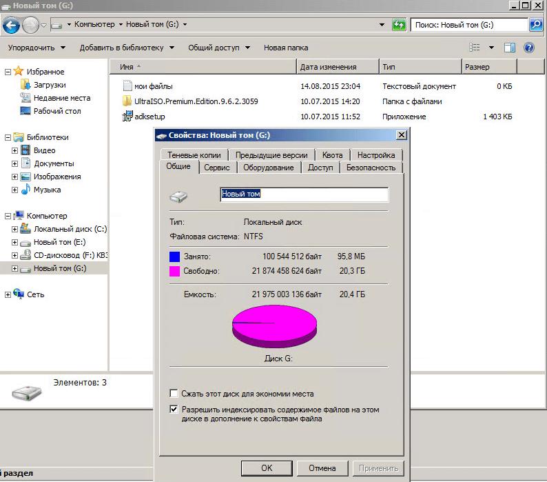 Как сжать том в Windows Server 2008 R2-09