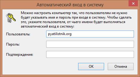 Как убрать пароль при входе в Windows 10-03