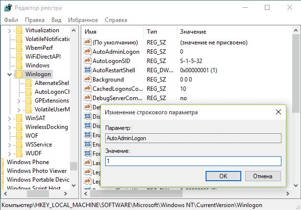 Как убрать пароль при входе в Windows 10-04