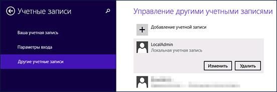 Как удалить учетную запись Microsoft в Windows 8.1-0