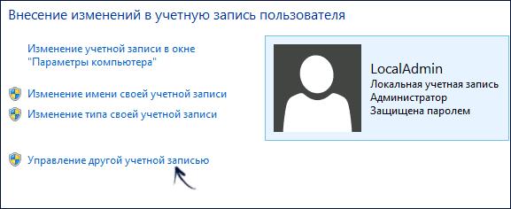 Как удалить учетную запись Microsoft в Windows 8.1-05