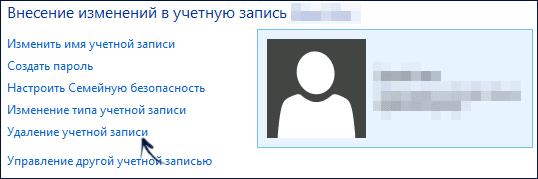 Как удалить учетную запись Microsoft в Windows 8.1-06