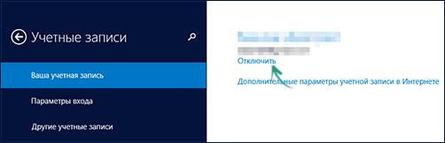 Как удалить учетную запись Microsoft в Windows 8.1-07