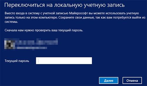 Как удалить учетную запись Microsoft в Windows 8.1-08