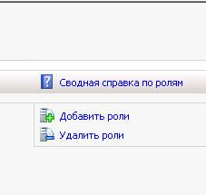 Как установить NFS server в Windows Server 2008 R2-01