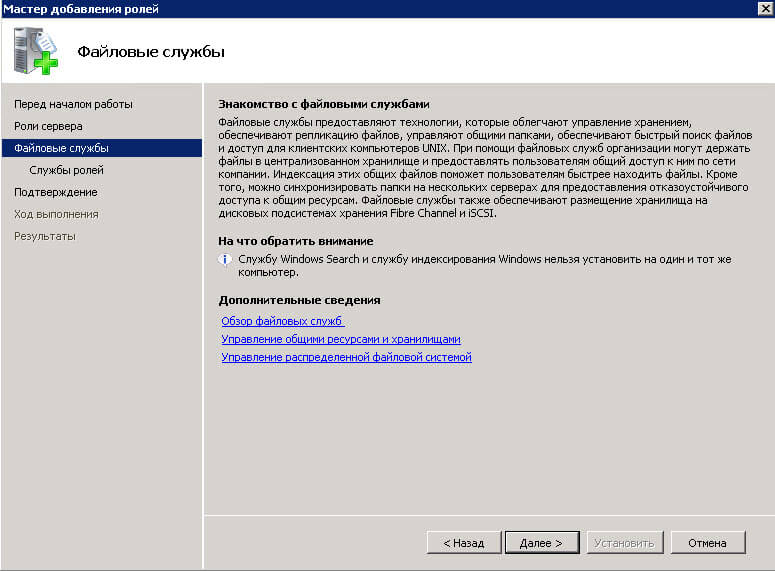 Как установить NFS server в Windows Server 2008 R2-03