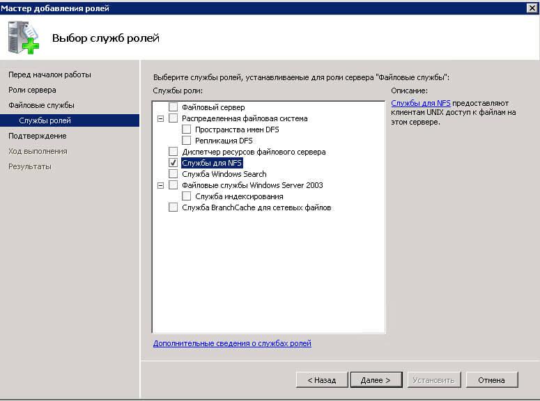 Как установить NFS server в Windows Server 2008 R2-04