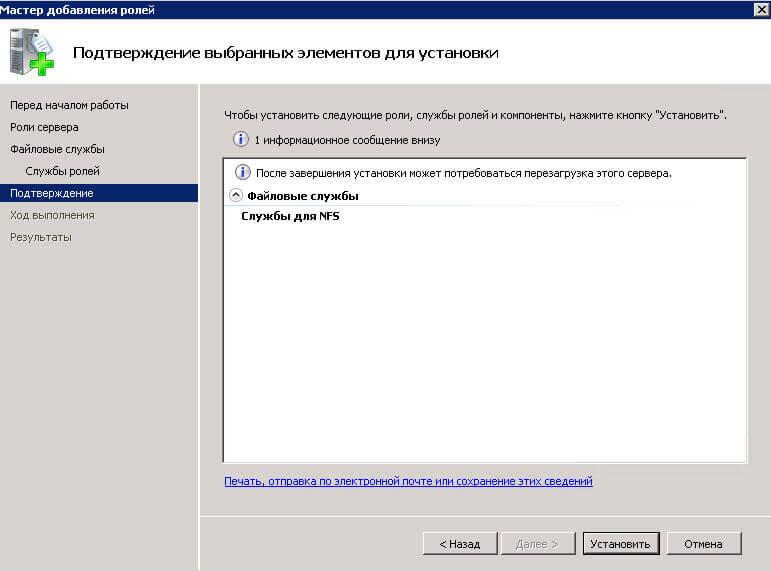 Как установить NFS server в Windows Server 2008 R2-05