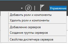 Как установить NFS server в Windows Server 2012 R2-01