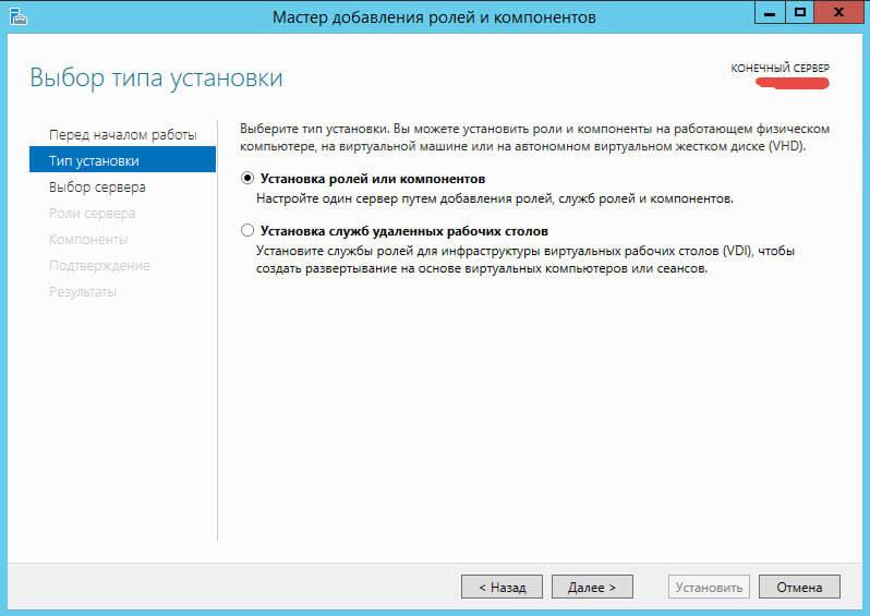 Как установить NFS server в Windows Server 2012 R2-02