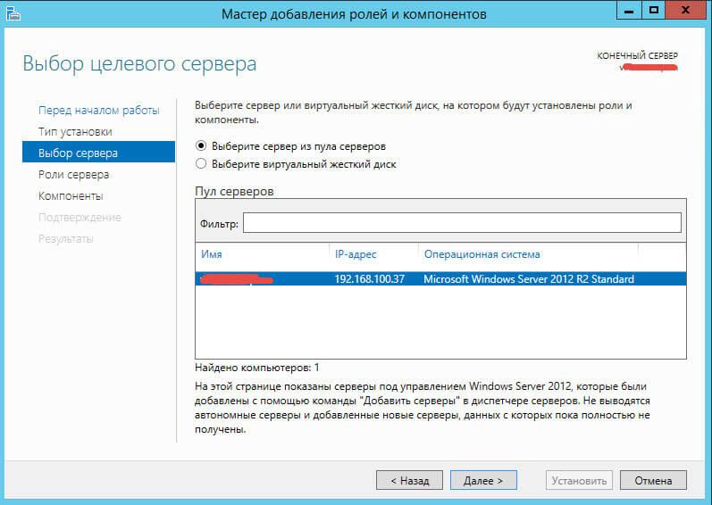 Как установить NFS server в Windows Server 2012 R2-03