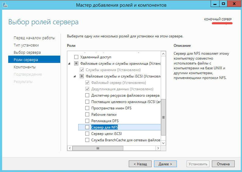 Как установить NFS server в Windows Server 2012 R2-04