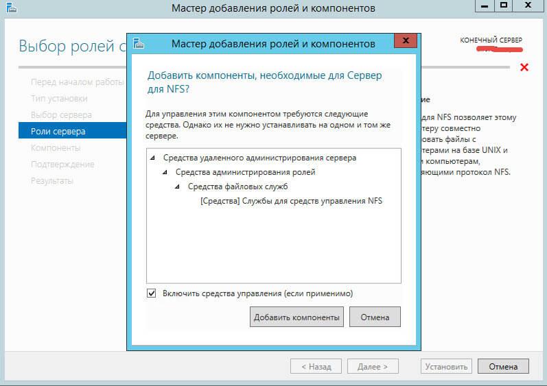 Как установить NFS server в Windows Server 2012 R2-05