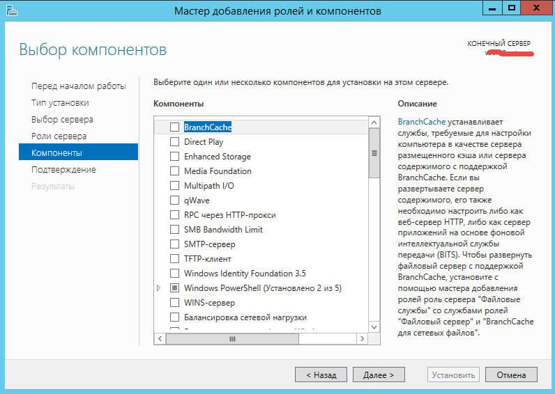 Как установить NFS server в Windows Server 2012 R2-06