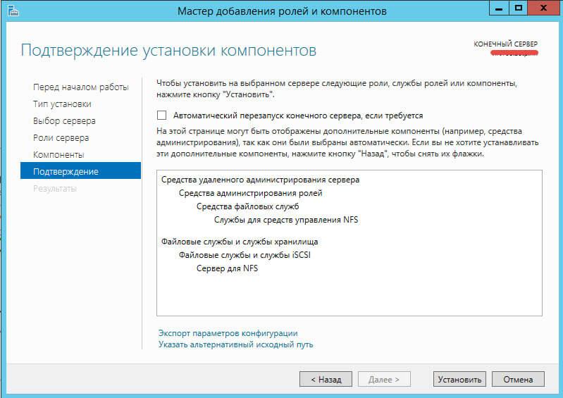 Как установить NFS server в Windows Server 2012 R2-07