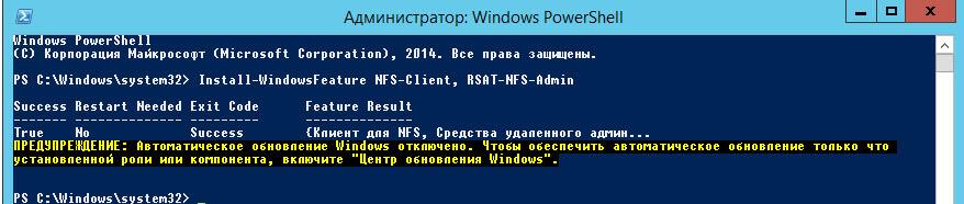 Как установить NFS server в Windows Server 2012 R2-09