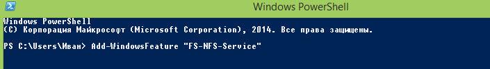 Как установить NFS server в Windows Server 2012 R2-10