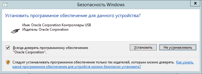 Как установить VirtualBox-5.0 в Windows-07