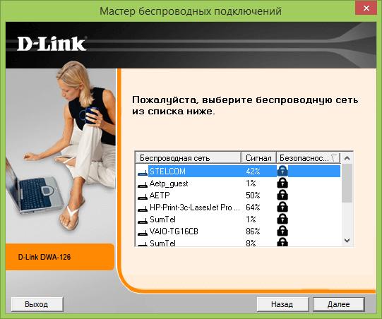 Драйвер Для Беспроводной Сети