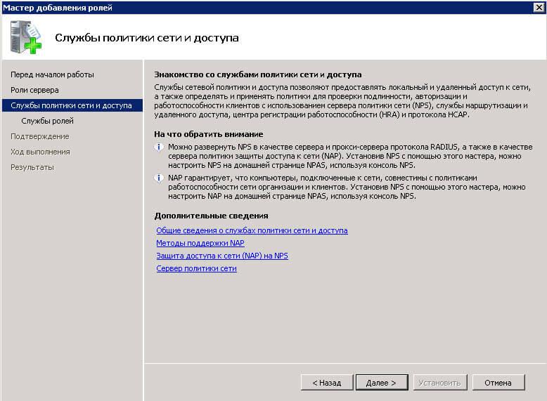 Как установить службу маршрутизации и удаленного доступа в Windows Server 2008 R2-04
