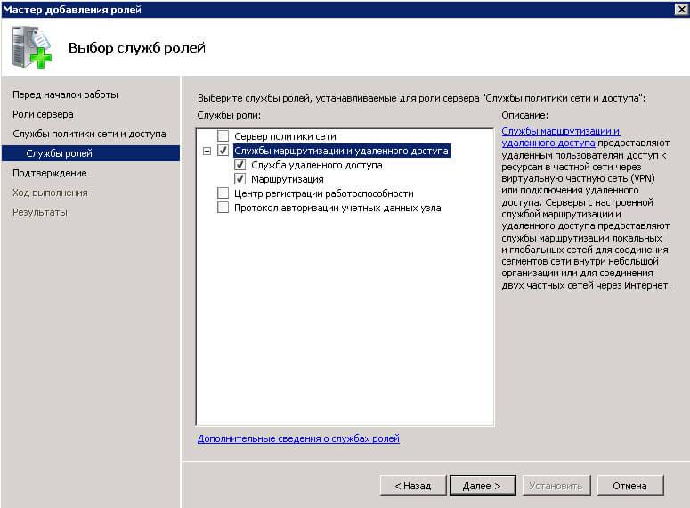 Как установить службу маршрутизации и удаленного доступа в Windows Server 2008 R2-05