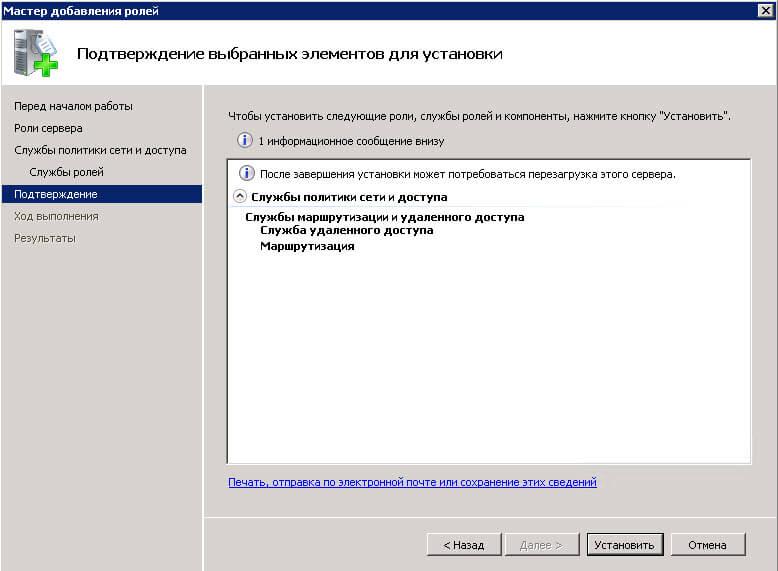 Как установить службу маршрутизации и удаленного доступа в Windows Server 2008 R2-06