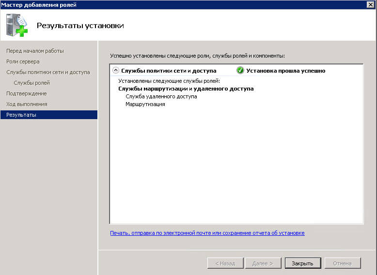 Как установить службу маршрутизации и удаленного доступа в Windows Server 2008 R2-07