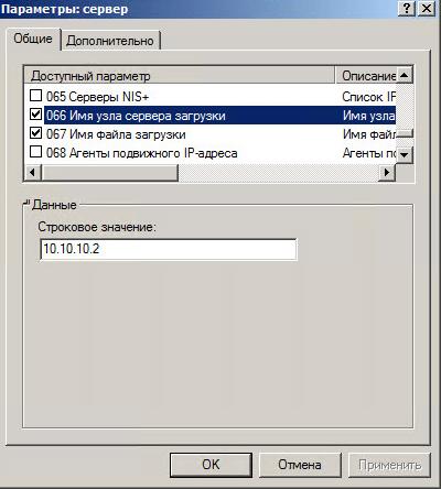 Как установить загрузочный PXE сервер для установки Windows, Linux, ESXI 5.5-12