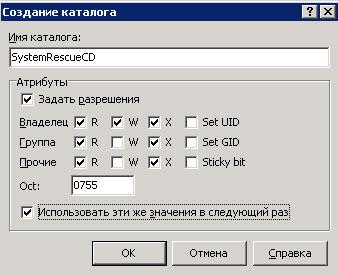 Как установить загрузочный PXE сервер для установки Windows, Linux, ESXI 5.5-17 часть. Добавляем SystemRescueCD-02
