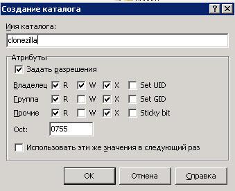 Как установить загрузочный PXE сервер для установки Windows, Linux, ESXI 5.5-18 часть. Добавляем Clonezilla-02