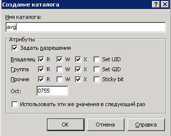Как установить загрузочный PXE сервер для установки Windows, Linux, ESXI 5.5-20 часть. Добавляем AVG-02