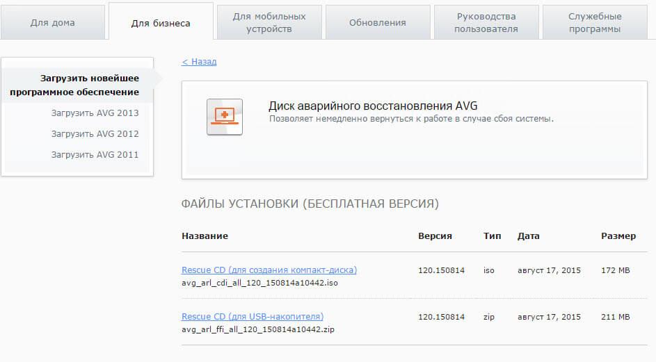 Как установить загрузочный PXE сервер для установки Windows, Linux, ESXI 5.5-20 часть. Добавляем AVG-03