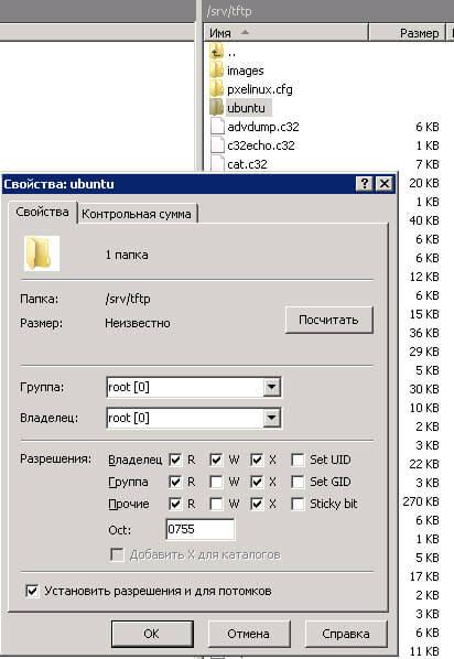 Как установить загрузочный PXE сервер для установки Windows, Linux, ESXI 5.5-4 часть-01
