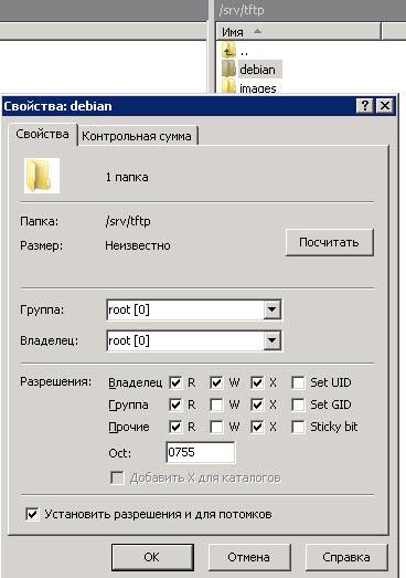 Как установить загрузочный PXE сервер для установки Windows, Linux, ESXI 5.5-4 часть-08