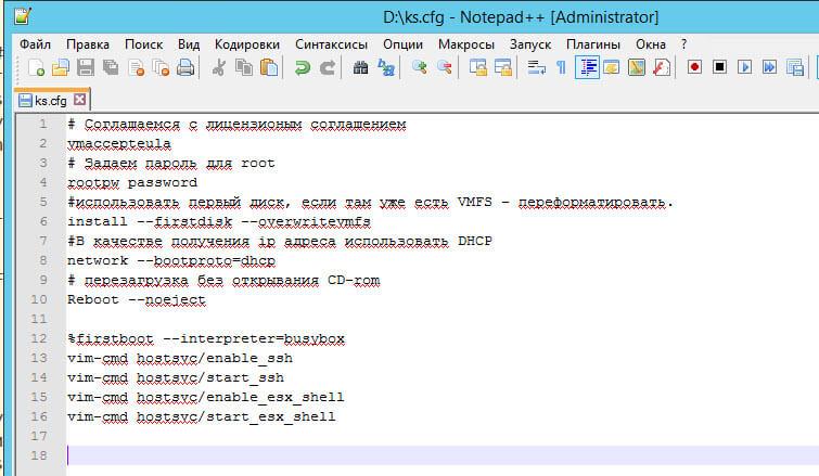 Как установить загрузочный PXE сервер для установки Windows, Linux, ESXI 5.5-5 часть-06